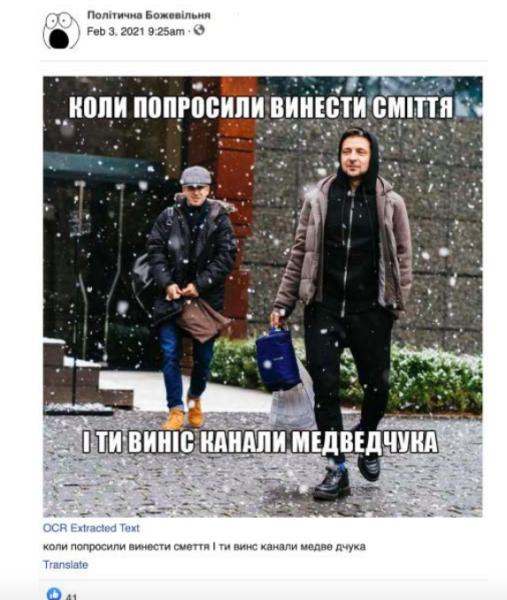 владимир зеленский, facebook, заблоковані акаунти, ботоферма