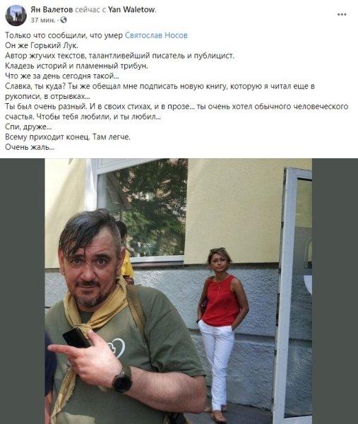 Валетов, Носов, Gorky Look, умер,