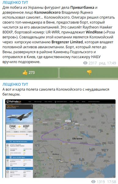 яценко, приватбанк, самолет, коломойский - карта полета