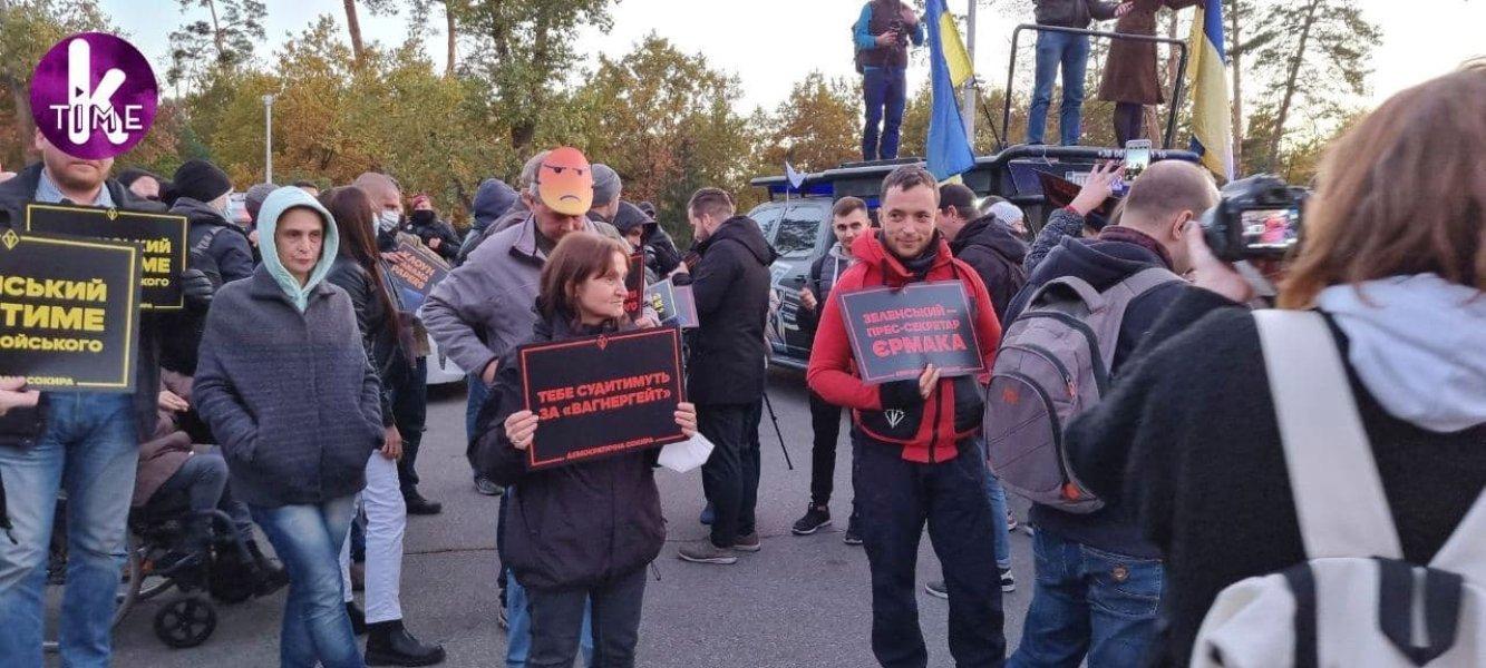 Под дачей Зеленского в Конча-Заспе прошла акция протеста